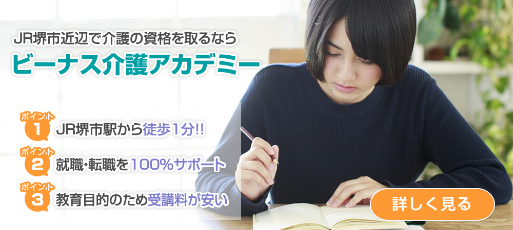 JR堺市駅近辺で介護の◆を取るなら『ビーナス介護資格講座』